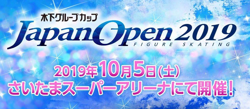 ジャパン オープン フィギュア